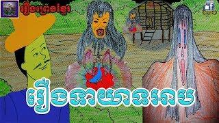 រឿងព្រេងខ្មែរ-រឿងទាយាទអាប|Khmer Legend-Education Fiction story-Hereditary Arb