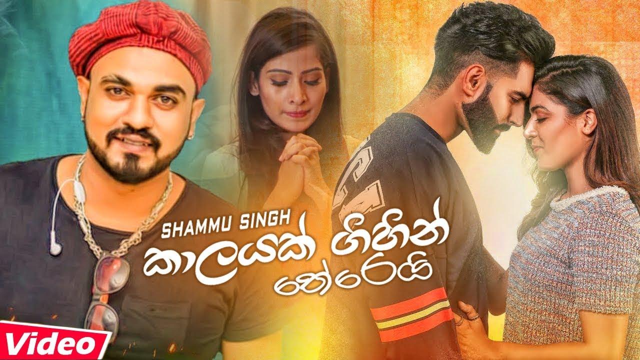 Kalayak Gihin Therei - Shammu Singh New Music Video 2019 | New Sinhala Songs 2019