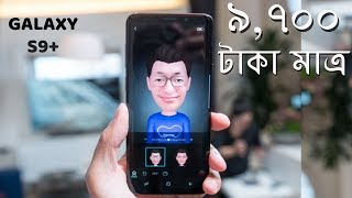 Download Video Samsung Galaxy S9 Plus High Super Master Copy Unboxing Bangla MP3 3GP MP4
