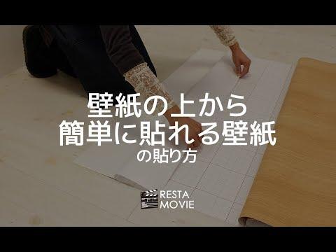 DIY|壁紙の上から簡単に貼れる壁紙の貼り方 RESTA