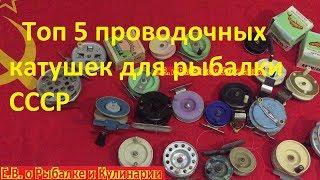 Топ 5 проводочных катушек для рыбалки СССР.Советские проводочные катушки для рыбалки.