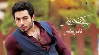 Akram Fouad - Ayamy Ma'aki (Lyrics Video) | أكرم فؤاد - ألبوم بشوف الدنيا - أيامي معاكي