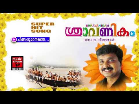 ചിങ്ങപൂമാനത്തെ | Onam Songs Malayalam | Festival Songs Malayalam | Narayan Krishna Songs