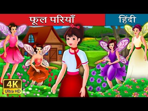 फूल परियाँ | The Flower Fairies Story in Hindi | Hindi Fairy Tales