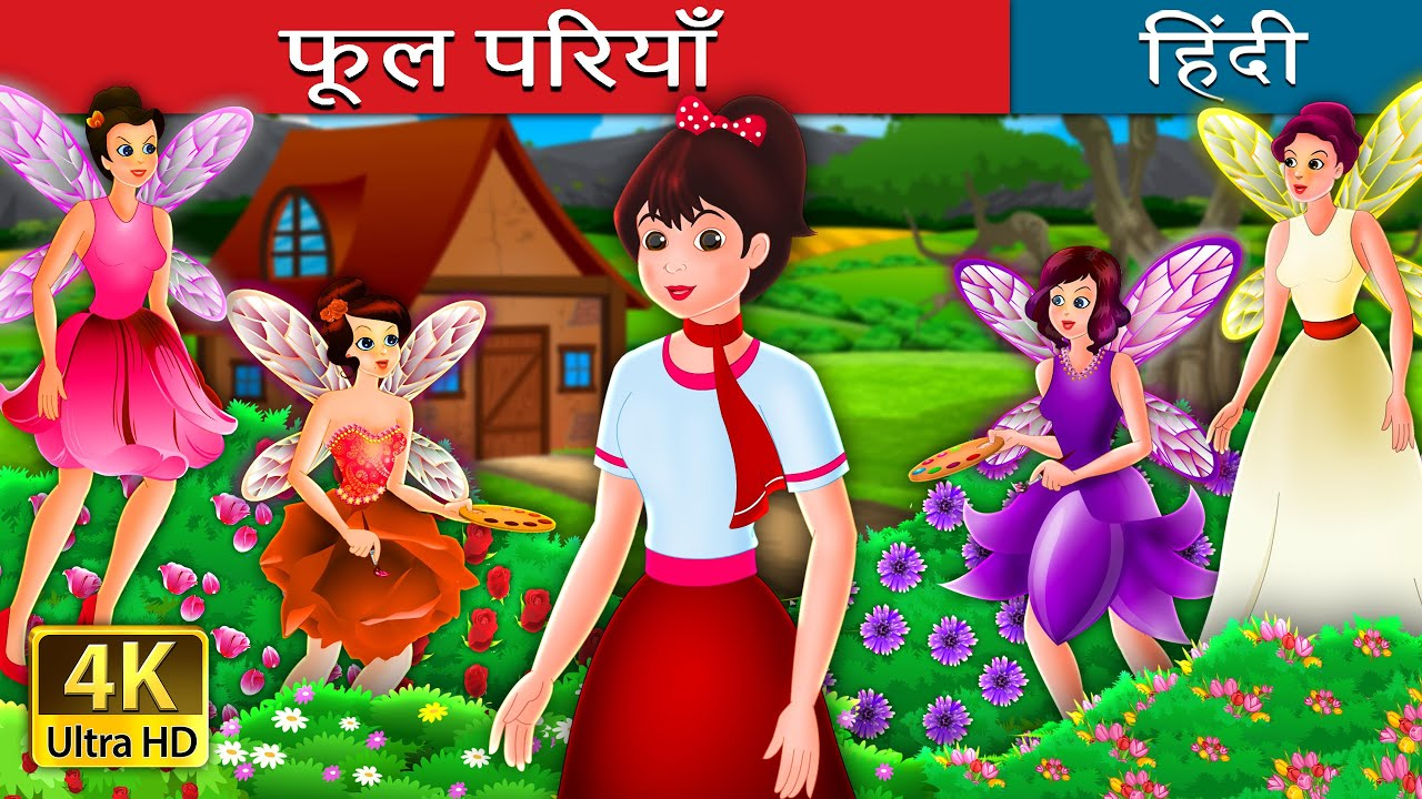 फूल परियाँ | The Flower Fairies Story in Hindi | Hindi Fairy Tales