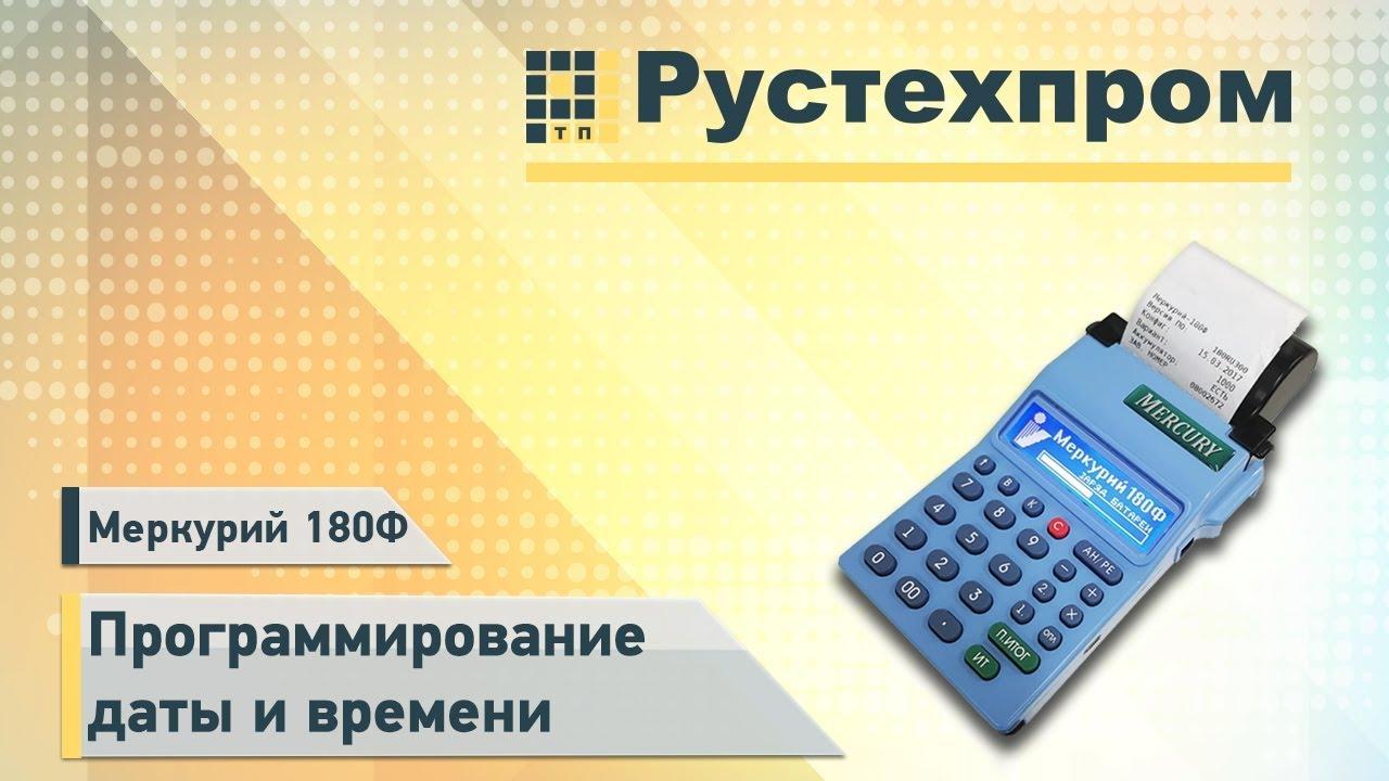 Дата регистрации ооо меркурий асгм бухгалтерия телефон