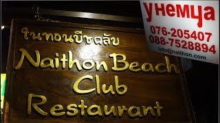 """NAITHON BEACH CLUB"" ресторан ""У немца"", Найтон, Пхукет, Тайланд, Март 2018 г."