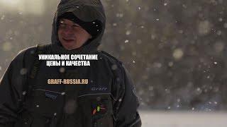 """Graff 214-O-B. Зимний рыболовный костюм до -15°С """"поплавок""""."""