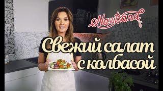 БВП #51 Свежий салат с полукопченой колбасой