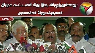 திமுக கூட்டணி மீது இடி விழுந்துள்ளது: அமைச்சர் ஜெயக்குமார் | Jayakumar | ADMK | DMK