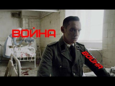 5 НОВЫХ ФИЛЬМОВ О ВОЙНЕ!!!