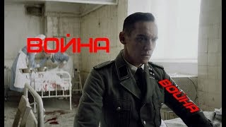 5 ФИЛЬМОВ О ВОЙНЕ (Новинки 2018)!!!