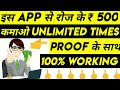 Earn ₹ 500 Rs. /- Paytm Cash Every Day || 100% guaranteed || Best App for Free Paytm Lifafa Cash ||