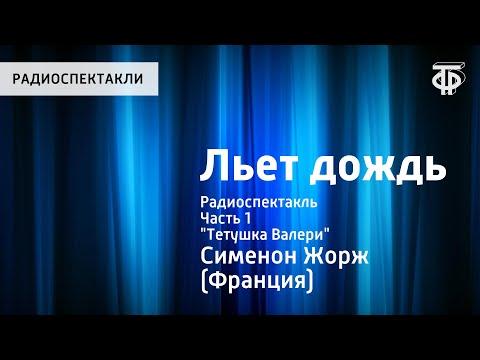 """Жорж Сименон. Льет дождь. Радиоспектакль. Часть 1. """"Тетушка Валери"""""""