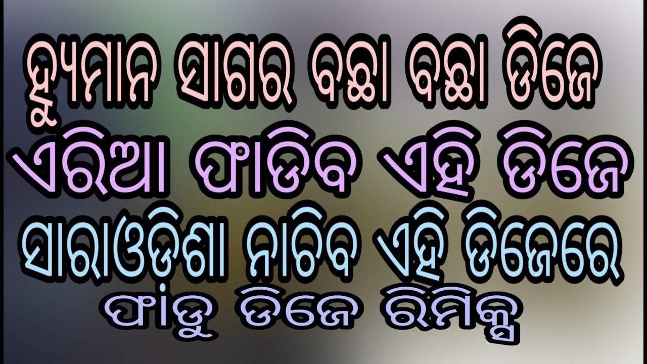 Human Sagar ବଛା ବଛା ଡିଜେ ଗୀତ I Human Sagar Non-stop Dj l Human Sagar latest Dj