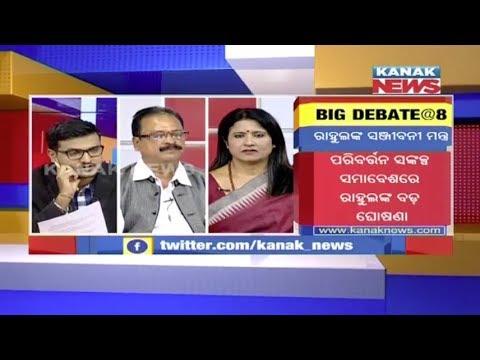 Big Debate:Rahul Gandhi Poll Mantra Announcement In Bhawanipatana