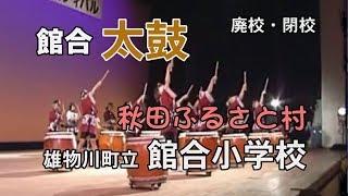 雄物川町立館合小学校(思い出3)太鼓フェスティバル
