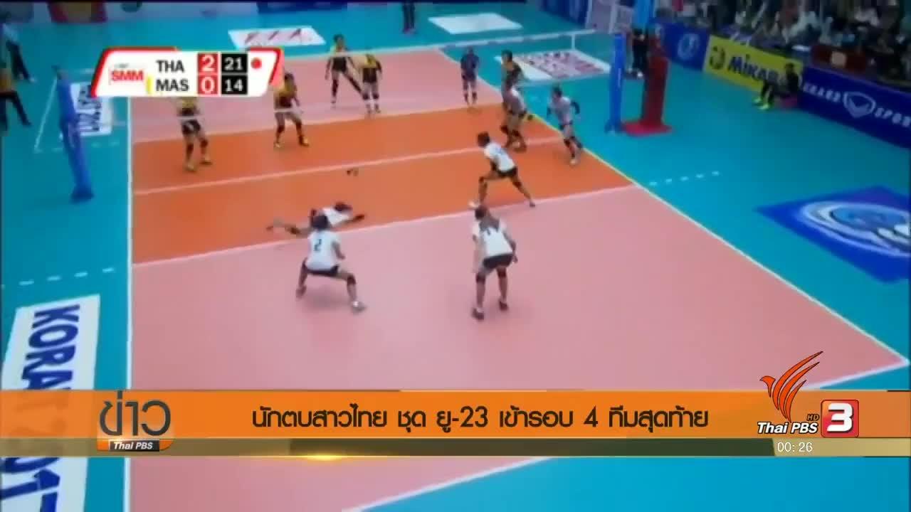 ทีมวอลเลย์บอลหญิงไทยเข้ารอบ 4 ทีมสุดท้ายในศึกชิงแชมป์เอเชียรุ่นไม่เกิน 23 ปี พร้อมข่าวกีฬา