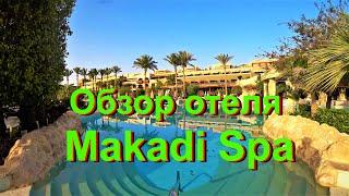 Египет 2019. Обзор отеля Makadi Spa. Египет отдых в отеле всё включено. Хургада Красное море.