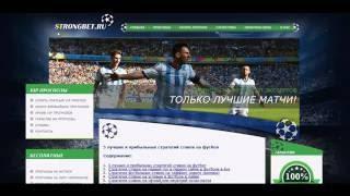 видео Ставки на спорт live лайв - strongbet.ru Прогнозы  на спорт