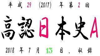 【高卒認定試験(高認)2017年第2回】小作人と地主の家計事情【日本史A問題番号13】