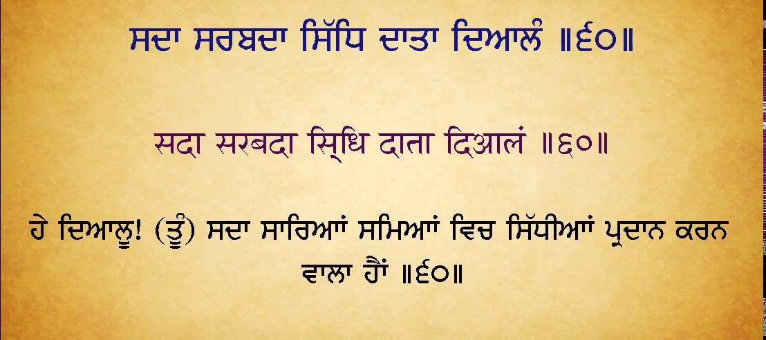 Japji sahib path(with meaning in punjabi).