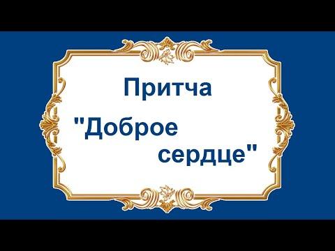 """#3 Притча """"Доброе сердце"""". Детский, семейный психолог. Консультация в Москве. Онлайн-консультации."""