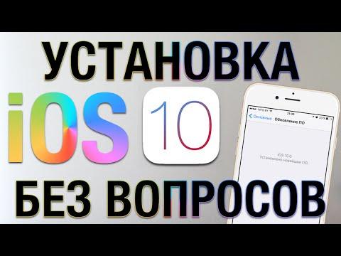 Как обновить айфон 4s до ios 10