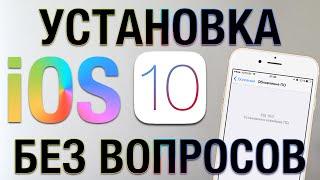 Як встановити iOS 10 на iPhone і iPad без проблем + відповіді на запитання