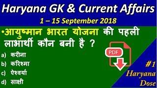 #HaryanaDose1   Haryana GK & Current Affairs September 2018   Daily Haryana current affairs in hindi