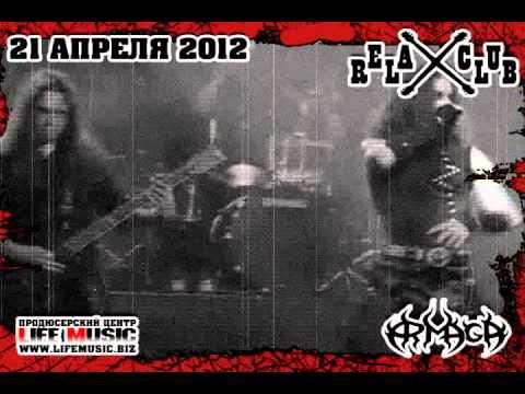 21 апреля 2012 группа DOMINIA, ARMAGA, SОPOR клуб RELAX