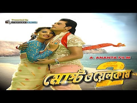 Most Welcome 2 By Ananta Jalil & Afiea Nusrat Barsha Bangla Movie ...