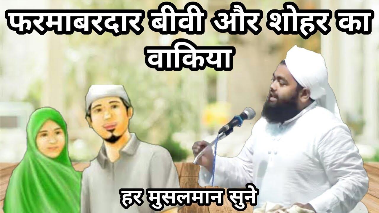 Download Farmabardar Biwi Aur Sohar Ka Waqia | Sayyed Aminul Qadri