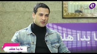 """وسام حنا :""""هذا الدور كان لـ معتصم النهار وأصبح لي"""" وما هو الموقف الصعب الذي واجهه في """"حسابك عنا""""؟"""