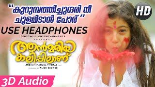 Kurumbathi Chundhari Nee  (3D Audio) | Bass Boosted | Use Headphones | Mixhound 3D Studio