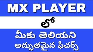 MX PLAYER లో ఎన్ని అద్భుతమైన ఫీచర్స్ ఉన్నాయో తెలుసా? అయితే ఈ వీడియో చూడండి | MX Player Techniques