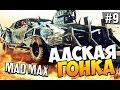 Безумный Макс Mad Max Адская гонка 9 mp3