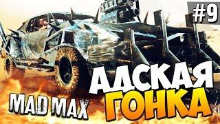 Безумный Макс (Mad Max) - Адская гонка! #9