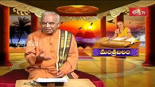ఇంట్లో సుఖ శాంతుల కోసం పఠించాల్సిన మంత్రం | Mantrabalam | Archana | Bhakthi TV