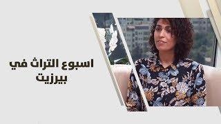 ياسمين عطوان - اسبوع التراث في بيرزيت