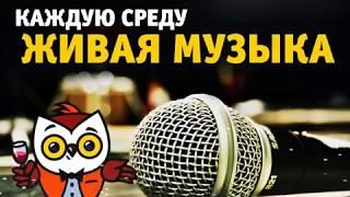 Живая музыка каждую среду в ресторане Sova!