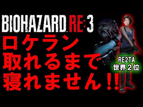 【バイオハザードRE3】無限ロケットランチャー取るまで寝れません配信!