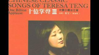 嘆十聲 from The Best Chinese Classic Songs of Teresa Teng