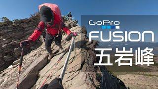 【GoPro Fusion】南湖大山 - 五岩峰
