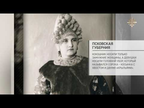 Одежды народов России. Русский костюм: особенности регионов
