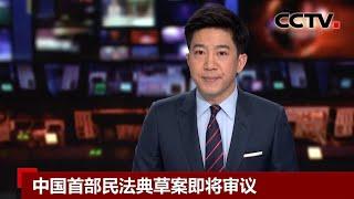 [中国新闻] 中国首部民法典草案即将审议 | CCTV中文国际