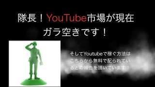 今稼げる情報をプレゼント!! → http://johnconnor.xsrv.jp/landlp/youtu...