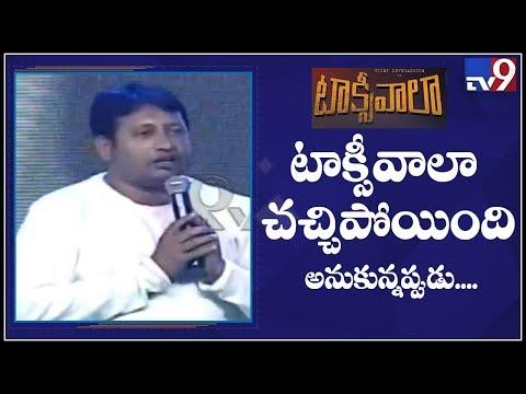 Producer SKN speech at Taxiwala Success Meet - TV9