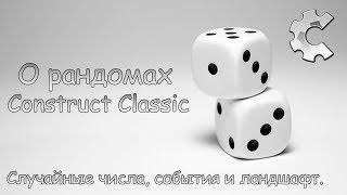 Рандомы - Construct Classic.