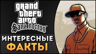 GTA San Andreas - Интересные Факты